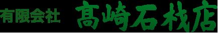 三ツ沢墓地 横浜市営三ッ沢墓地 有限会社高崎石材店 墓地工事専門